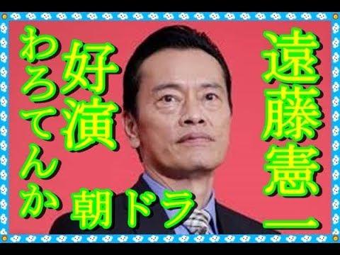 遠藤憲一がNHK朝ドラ「わろてんか」でてんの父親役を好演、芸能界のアラカルト