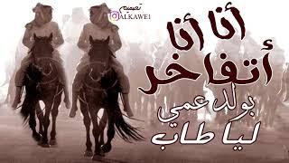 شيلة أفخر بولد عمي 2017 شيله ولد العم شيلة حرب