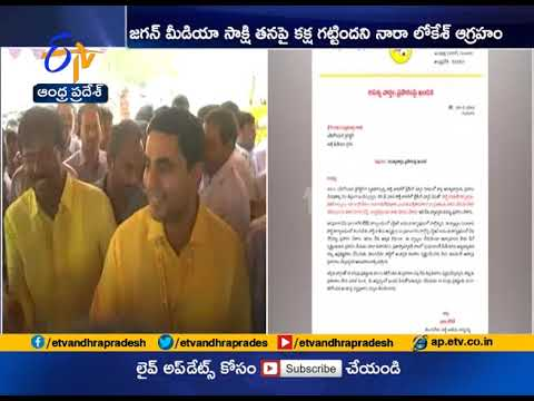 Nara Lokesh Slams YCP   Comments on TDP
