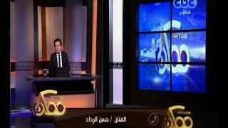 حسن الرداد: أسافر كثيرا ولا أشعر بالأمان إلا مع الطيار المصري