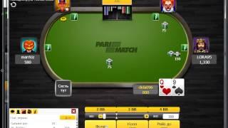 Покер Пари-Матч на деньги от dida096(, 2015-08-25T19:01:25.000Z)