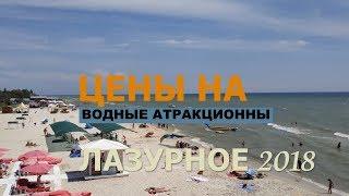 Пляж, море, музыка, счастье! Лазурное 2018. Цены на водные аттракционы.