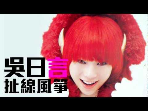 [JOY RICH] [舊歌] 吳日言 - 扯線風箏 - YouTube