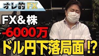 FX、-6000万円!ドル円はついに下落局面か!?