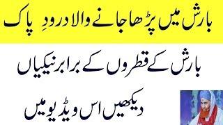 Barish Ka Darood e Pak-Barish hoty waqt ye wazifa parhain-Barish ka wazifa