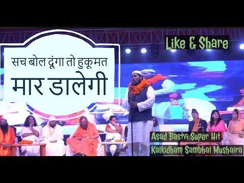 सच बोल दूंगा तो हुकूमत मार डालेगी    Asad Bastavi    Kalki Dham Sambhal Mushaira 2017 Like & Share