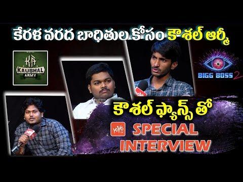 Kaushal Fans Special Interview | Bigg Boss 2 Telugu | Kaushal Army | Nani | YOYO TV Channel