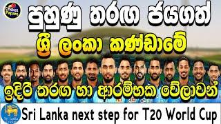 ICC T20 World Cup 2021 | Sri Lanka's matches schedule of the T20 World Cup  | Sri Lanka Cricket