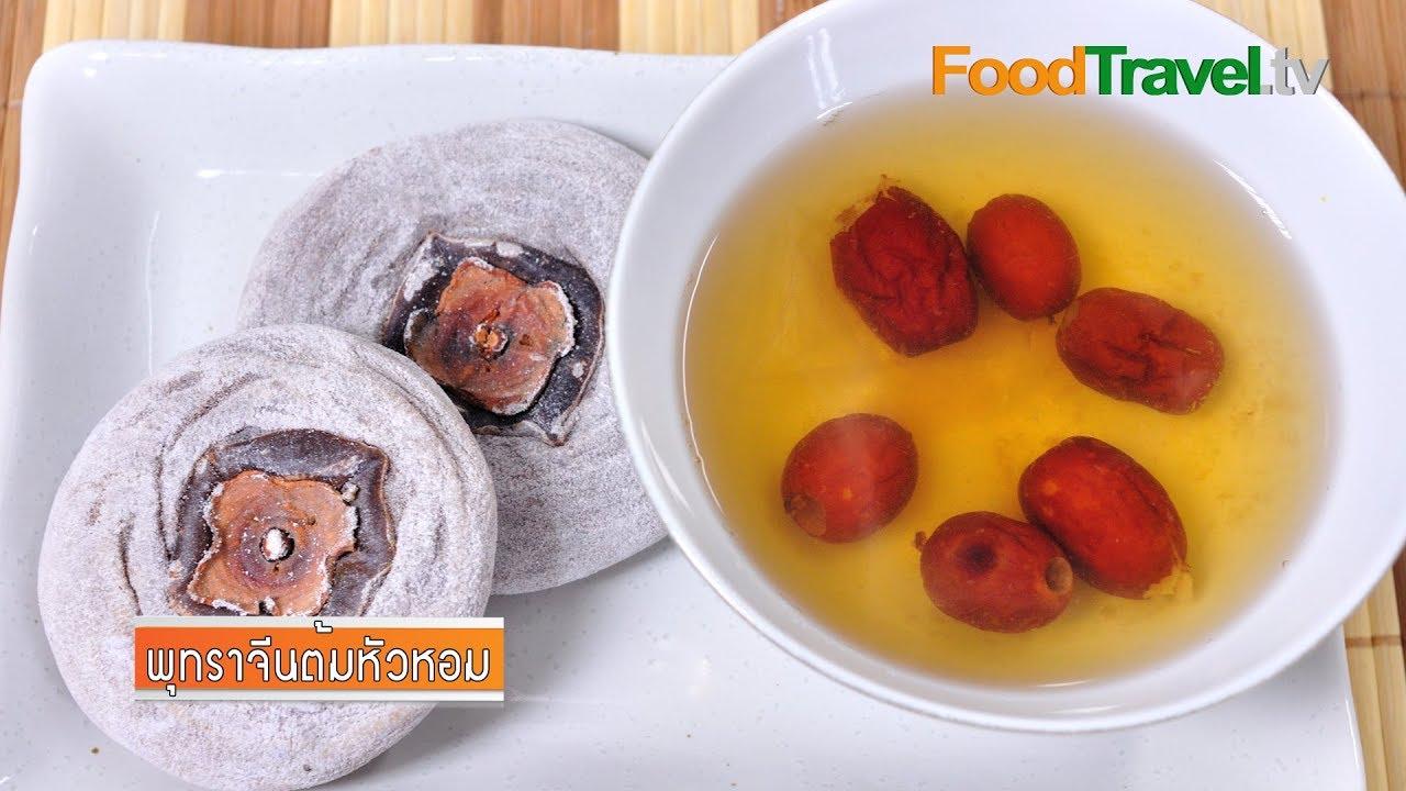 พุทราจีนต้มหัวหอม (ของหวานจีน)   FoodTravel