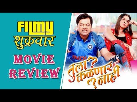 Tula Kalnar Nahi | Marathi Movie Review | Subodh Bhave & Sonalee Kulkarni