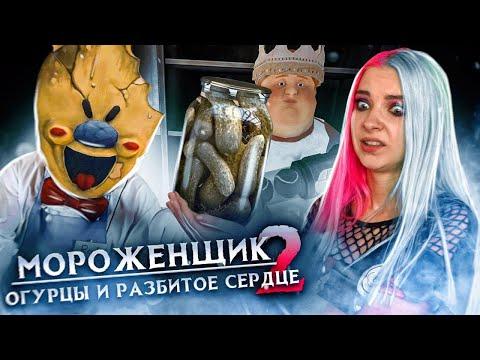 ОГУРЦЫ и РАЗБИТОЕ СЕРДЦЕ ► Ice Scream 2 🍦 Horror Neighboor ► ЗЛОЙ Мороженщик Айс Крим
