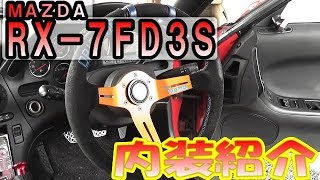 MAZDA RX 7 FD3S 内装紹介【Interior Introduction】 thumbnail