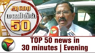 TOP 50 news in 30 minutes | Evening 26-07-2017 Puthiya Thalaimurai TV News