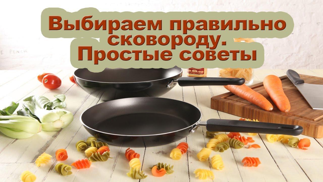Как выбрать правильно выбрать сковороду / простые советы ...