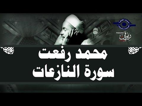 سورة النازعات | الشيخ محمد رفعت | تلاوة مجوّدة