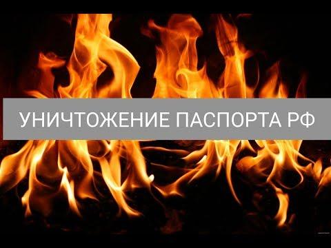 ГРАЖДАНИН СССР УНИЧТОЖАЕТ ПАСПОРТ РФ