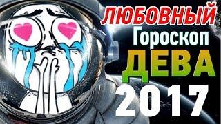 Дева Любовный гороскоп на 2017 год ♍