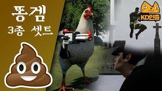 똥겜 3종세트] 원조 맛집! 김도네 진득한 똥겜 풀코스!