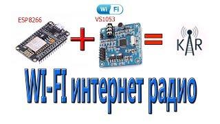 собираю wi-fi интернет радио на базе модулей ESP8266 и VS1053, версия KaRadio
