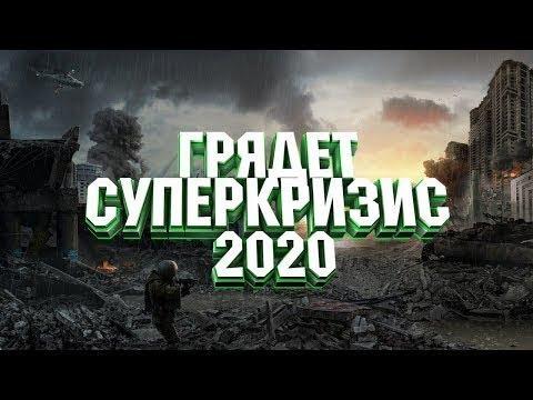 ЭКОНОМИКА РОССИИ, ЧТО БУДЕТ? СУПЕРКРИЗИС 2020!