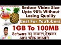 Compress Large Video Files Without Losing Quality || HANDBREAK Software Tutorial in Hindi