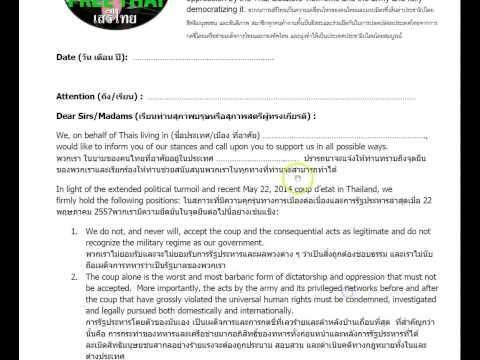ด่วน! เสรีไทยสายพิราบ  ปฏิบัติการแล้ว  โดย ดร. เพียงดิน รักไทย มหาวิทยาลัยประชาชน 4 มิ.ย. 2554