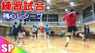 special 練習試合#13-3 残心レシーブは他メンバーの次の行動に余裕を生む【男女混合バレーボール】 Men and Women Mixed Volleyball