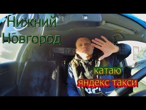 Катаю яндекс такси в Нижнем Новгороде,