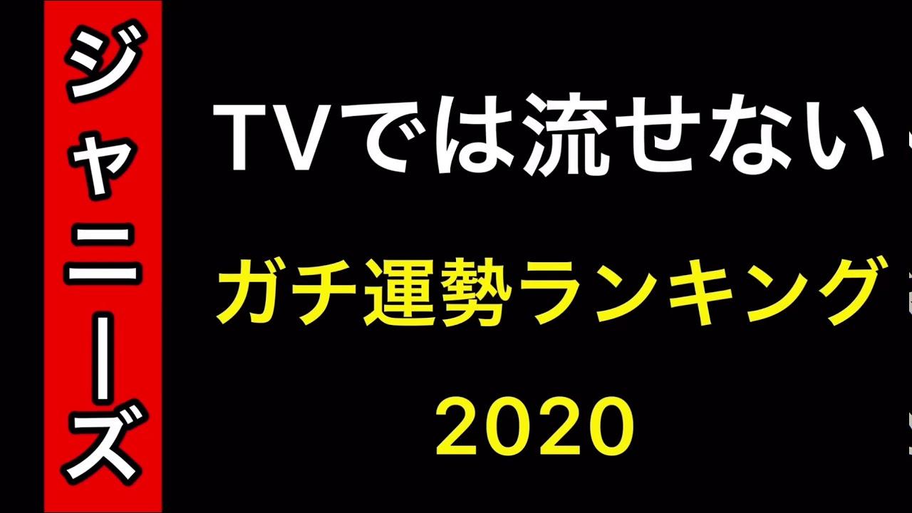 2020 相性 推命 四柱
