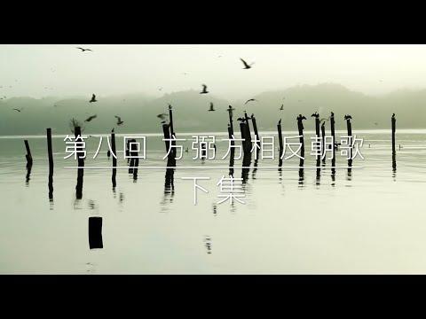 《涛哥侃封神》「封神演义第八回 方弼方相反朝歌」谁知国破人离散 方信倾城在女郎「封神演义全集系列』