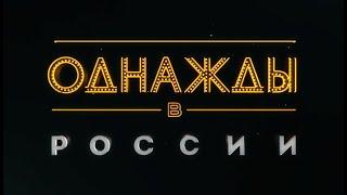 Гр 11Б Встреча выпускников Однажды в России