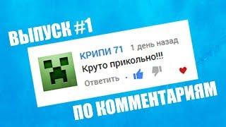 Песня - по комментариям из прошлого видео (под минусовку GAZIROVKA - ТАНЦЫ В МОЕЙ КРОВАТИ)