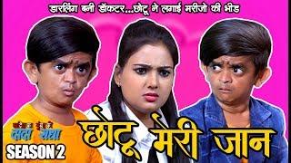 CHOTU MERI JAAN | छोटू मेरी जान I Khandesh Comedy | Chotu Dada Comedy