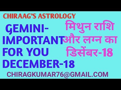 मिथुन/Gemini राशि और लग्न का डिसेंबर 2018