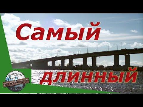 Самый длинный мост.  Красавинский мост.  Пермский край.  Аэросъемка.