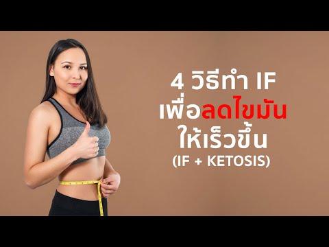 4 วิธีทำ IF เพื่อการลดไขมันที่เร็วขึ้น