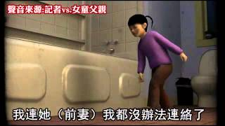 8歲女童餓死 全身只剩皮--蘋果日報 20140502 thumbnail