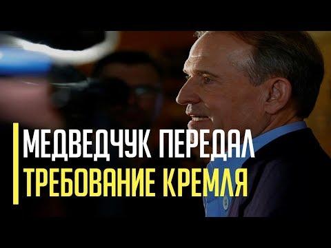 Срочно! Медведчук передал Зеленскому официальные требования Кремля