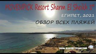 Отель Movenpick Resort Sharm El Sheikh 5 Египет 2021 Обзор пляжей отеля