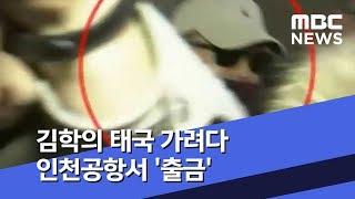 김학의 태국 가려다 인천공항서 '출금' (2019.03.23/뉴스투데이/MBC)