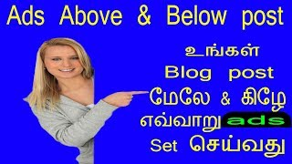 How to place adsense ads in above and below BLOG post - tamil