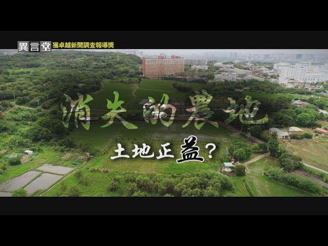 【民視異言堂】消失的農地系列報導-土地正益?