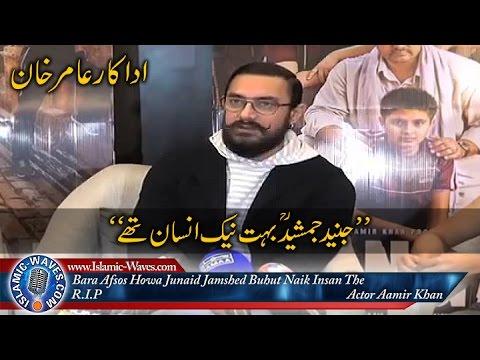 """Bara Afsos Huwa Junaid Jamshed Buhut Naik Insaan The"" Actor Aamir Khan Condolence"