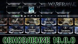 Warframe: Обновление 19.8.0 (Изменения Секура Лекты)