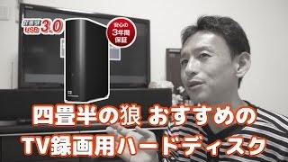 おすすめのテレビ録画用ハードディスク ウエスタンデジタル / WD Elements