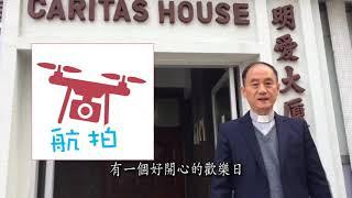 Publication Date: 2017-12-22 | Video Title: 2018 明愛義賣樂繽 FUN
