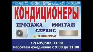 КОНДИЦИОНЕРЫ ГОЛИЦЫНО 8(495)502-33-90 Сайт vip-kondicionery.ru(, 2014-05-16T17:38:54.000Z)