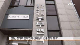 [CBS 뉴스] 법원, 감리교 중부연회 선거권자 선출결…