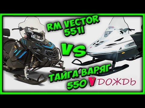 Кто из них лучше едет в дождь Русская механика вектор 551, RM Vector 551i ТАЙГА ВАРЯГ 550 V 500
