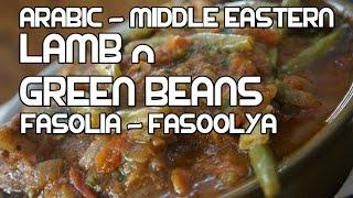 Arabic Lamb & Green Beans Recipe - Faoolya Fasolia